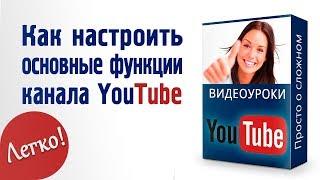 Как настроить основные функции канала на YouTube. #4