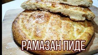 Рамазан пиде Простой рецепт ароматного турецкого хлеба