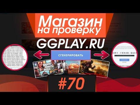 #70 Магазин на проверку - Ggplay.ru (ГЕНЕРАТОР КЛЮЧЕЙ И ИГР STEAM) ИГРЫ ПО СУПЕР НИЗКИМ ЦЕНАМ!