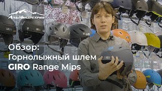 Обзор горнолыжного шлема Giro Range Mips