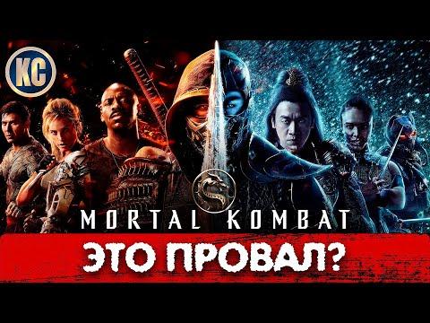 Мортал Комбат 2021 - обзор фильма   Mortal Кombat 2021   ОСОБОЕ МНЕНИЕ - Видео онлайн