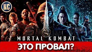 Мортал Комбат 2021 - обзор фильма | Mortal Кombat 2021 | ОСОБОЕ МНЕНИЕ