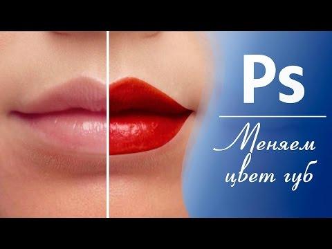 Как накрасить губы 💋 Меняем цвет губ / Adobe Photoshop