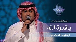 ابراهيم الحكمي - ياقدرة الله (جلسات  وناسه) | 2017