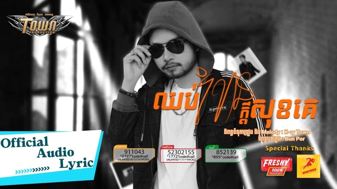 ឈប់រំខានក្តីសុខគេ -  ហង្ស សុវណ្ណារិទិ្ធ - Hang Sovannarith - Official Audio Lyric