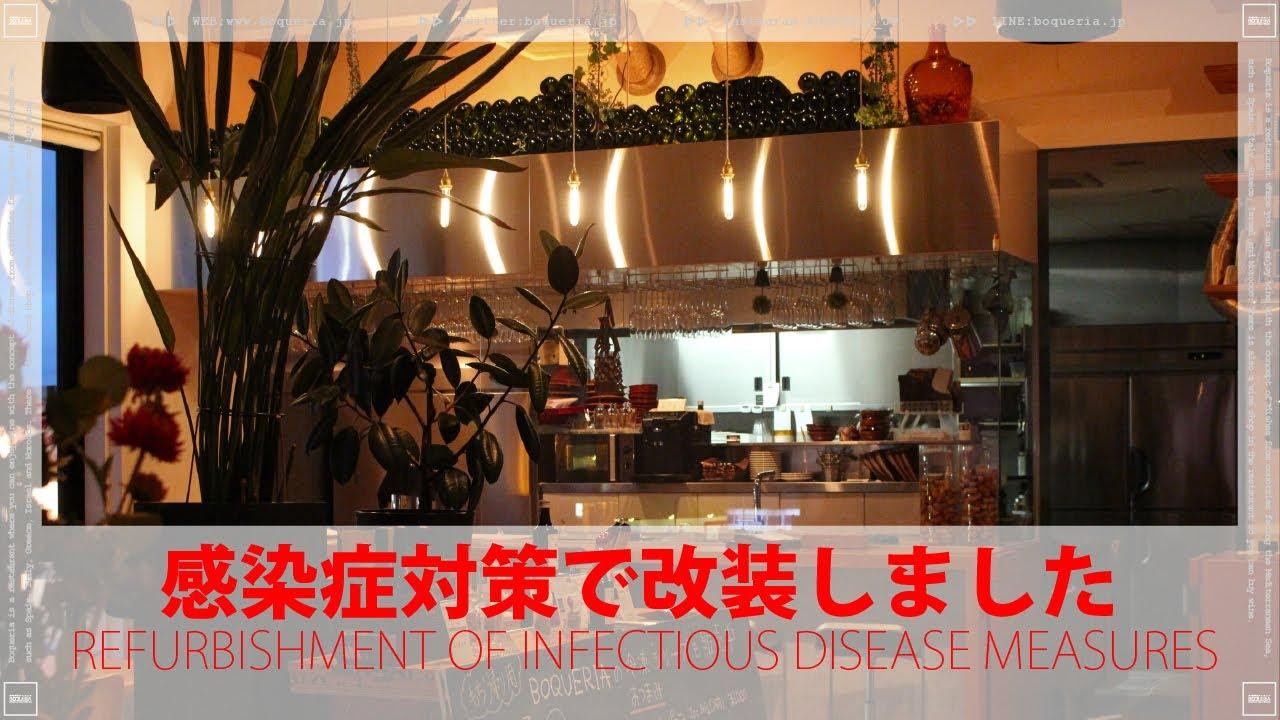 【YouTube】【タイムラプス】コロナウィルス感染症対策で店舗の一部を改装しました!保健所の許可により料理の通販も可能になりました!【ステンレスヘアライン仕上げ】