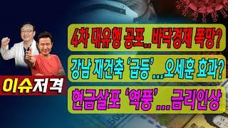 """[이슈저격]  4차 대유행 '공포' """"바닥경제…"""