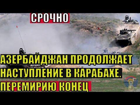 Срочно! Азербайджан начал наступление в Карабахе. Двигаются в направление сел Хцаберг и Ин Тахер.