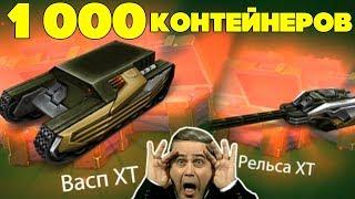 ТАНКИ ОНЛАЙН l ОТКРЫТИЕ 1 000 КОНТЕЙНЕРОВ l ВЫПАЛО 2 ХТ + 2 000 000 КРИСТАЛЛОВ!!!
