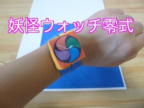 クリスマス 折り紙 折り紙 腕時計 : youtube.com