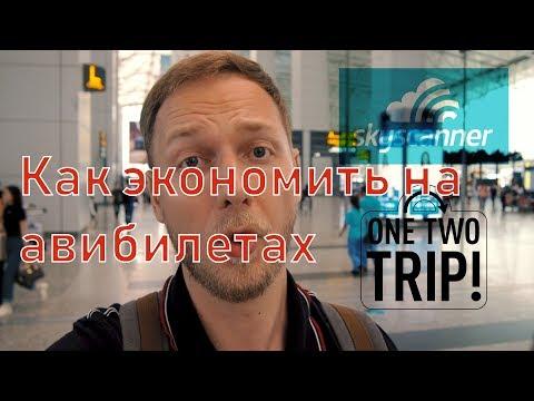 Как экономить на авиабилетах   Советы путешественника   Алексей Рыжов