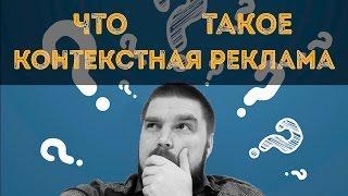 видео Контекстная реклама