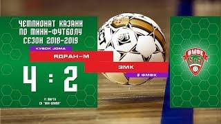 ФМФК 2018 2019. Кубок JOMA. Ядран М Vs ЗМК. 42