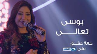 Download Bousy - Ta'ala - Halet Eshk Official Song©  بوسى - تعالى - الأغنية الرسمية لمسلسل حالة عشق Mp3 and Videos