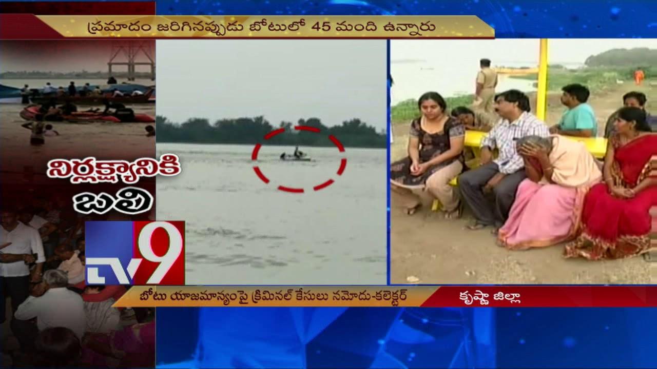 krishna-boat-tragedy-probe-blames-tourism-dept-tv9