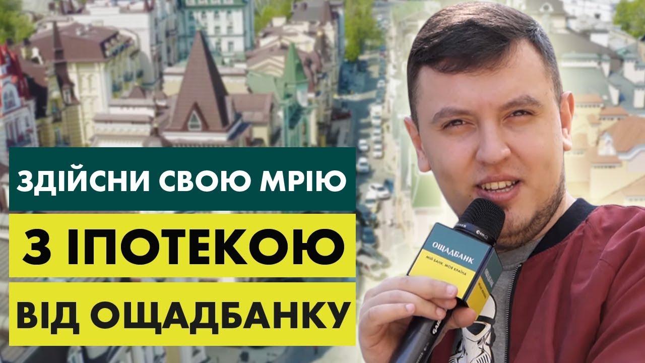 ощадбанк кредиты на жилье молодежная программа карта москвы и московской области с метро и улицами
