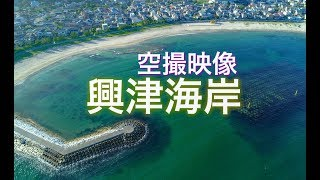 勝浦市【興津海岸】ドローン空撮 4K Drone Japan