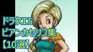 ドラクエ5 ビアンカセリフ集【10選】-PS2版-(ドラクエch. No.009)DragonQuest ビアンカ 検索動画 17