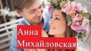 Михайловская Анна Бегущая от любви сериал ЛИЧНАЯ ЖИЗНЬ сериал Капитанша