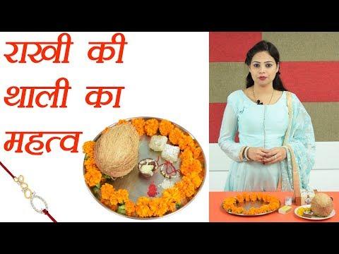 राखी की थाली सजाने का तरीका और महत्व | Rakhi Puja Thal Preparation & Importance | Boldsky