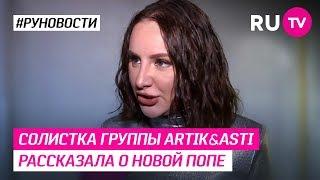 Солистка группы Artik & Asti рассказала о новой попе