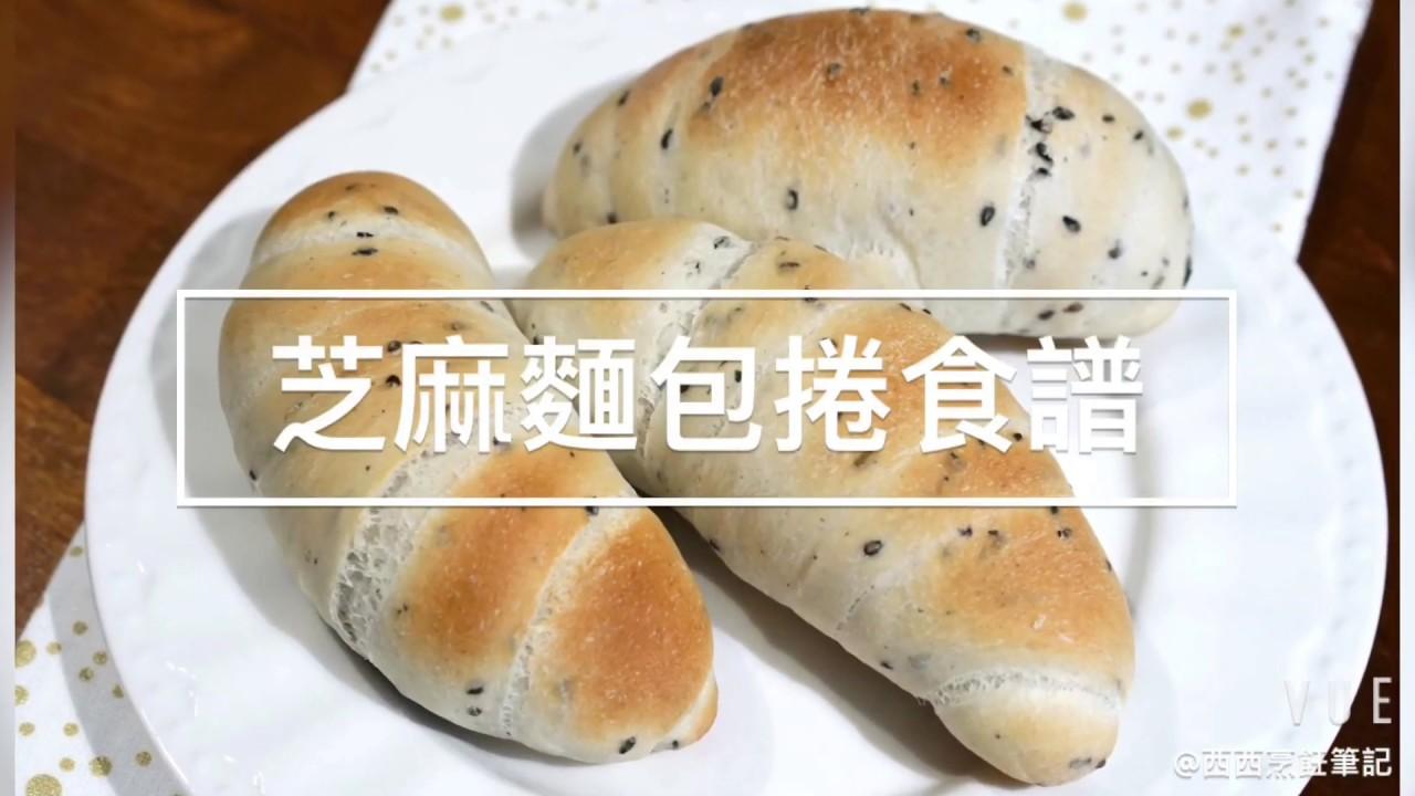 [烘焙食譜] 芝麻麵包捲。簡易麵包機食譜 - YouTube