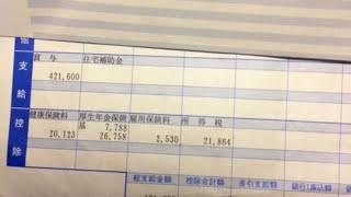 給与明細 第一三共株式会社の課長の桁外れの給料