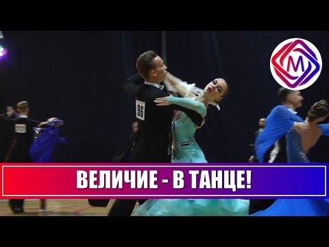 В Подольске прошел турнир по спортивно-бальным танцам на Кубок Главы Городского округа