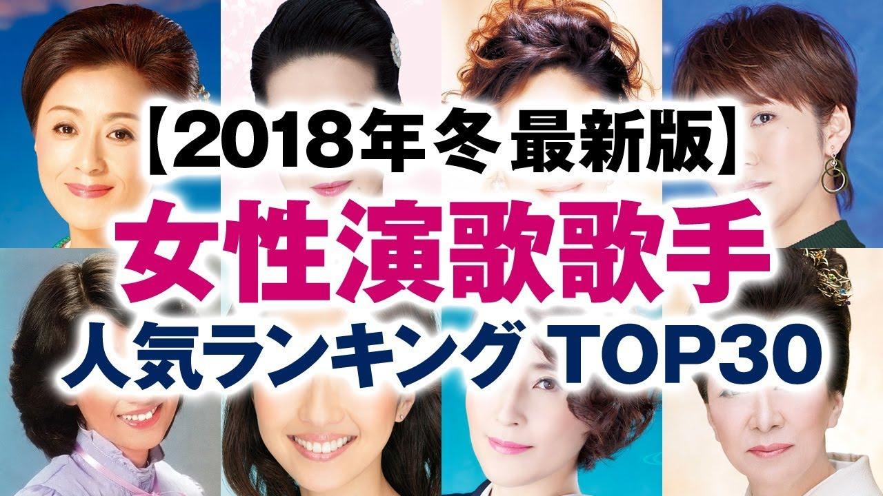 女性演歌歌手 人気ランキング TOP30【2018年冬 最新版】 - YouTube