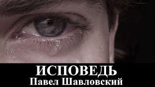 Шавловский Павел 'Исповедь' (клип)