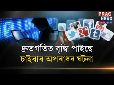 Repeat An increase of Cyber Crime cases in Assam in the past