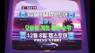 [긍큐TV] 앱스토어 12월 8일 무료 게임 순위 to…