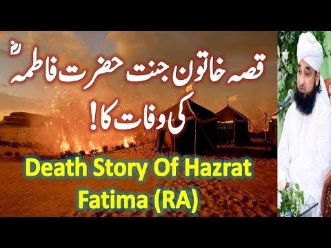 ┇Hazrat Fatima RA Ki Wafat Ka waqia┇ Most Emotional & Cryfull Bayan By Raza Saqib Mustafai 2018
