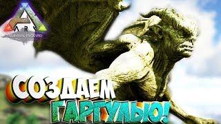 Создаем Гаргулью и охотимся на Русалку    Ark Pyria Mythos Evolved 4