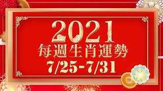 7/25-7/31 #生肖運勢週報 雨揚樂活家族