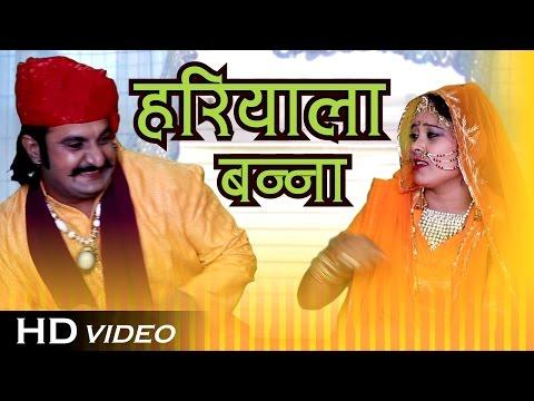 HARIYALA BANNA - VIDEO Song | Hariyala Banna Khodila Banna | Neelu Rangili, Mamta | Rajasthani Song