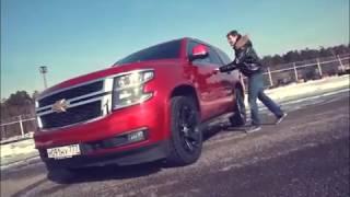 Chevrolet Tahoe В Мячково И На Бездорожье