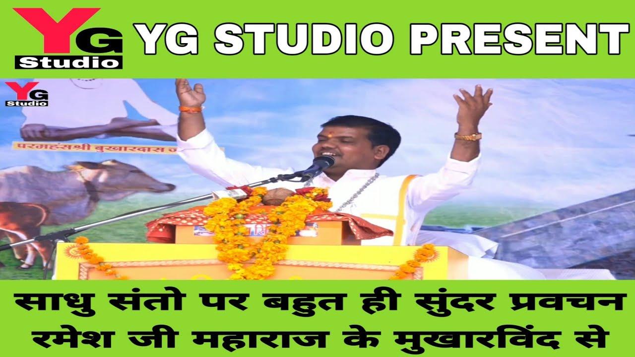 साधु संतो पर बहुत ही सुंदर प्रवचन रमेश जी महाराज के मुखारविंद से HD VIDEO (भाग - 68)    YG Studio