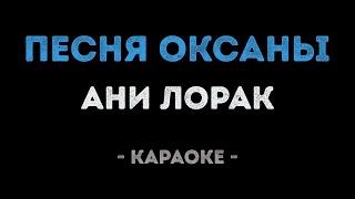 Ани Лорак - Песня Оксаны (Караоке)