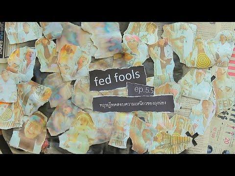 fed fools ep 5.5 ทฤษฏีทดสอบความเหนียวของถุงน่อง