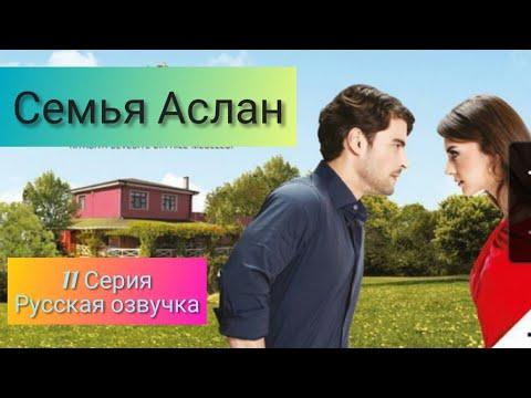 Семья Аслан 11 серия русская озвучка