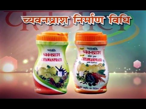 "How ""Patanjali Chyawanprash"" is made (Part 1)"
