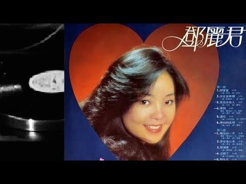 鄧麗君 甜蜜蜜 65th Anniversary Tribute - Hifi 黑膠 96/24 HD Audio - Teresa Teng Tian Mi Mi