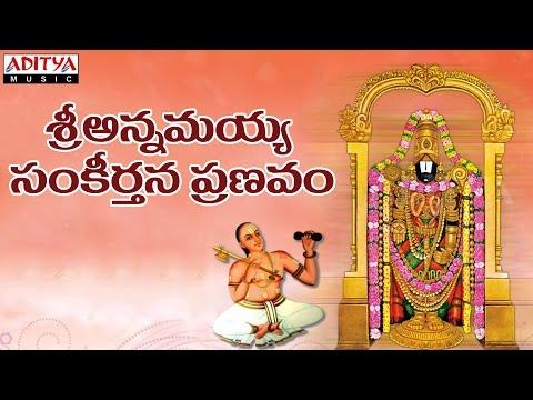 Annamayya Sankeerthana Pranavam Devotional Songs Jukebox|| G.Balakrishna Prasad