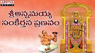 Annamayya Sankeerthana Pranavam Devotional Songs Jukebox|| G.Balakrishna Prasad