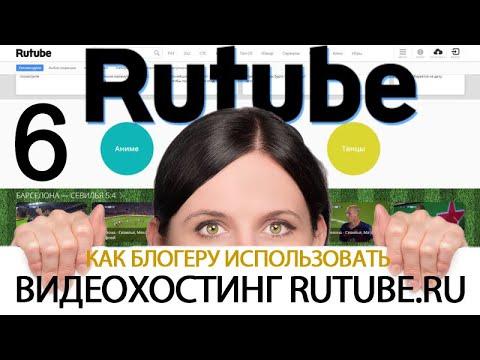 32.6. Что необходимо для подачи в RuTube заявки на статус официального канала.