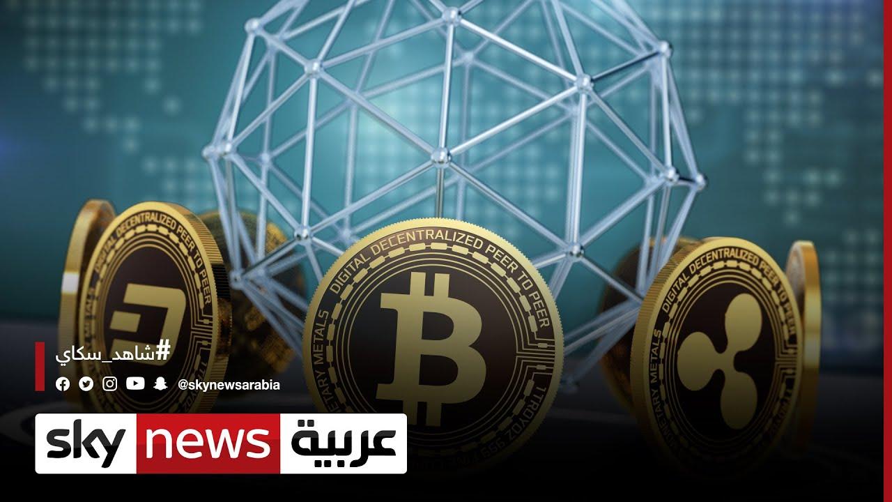 عبد الهادي: عدم وضوح مسار الاقتصاد العالمي دفع المستثمرين صوب العملات المشفرة | #الاقتصاد