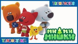 Ми-ми-мишки * Мультик игра для детей и малышей про мультики Мимимишки от Интерактивный мульт