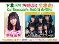 下北FM! 20170615 アシスタントMC横島亜衿 の動画、YouTube動画。
