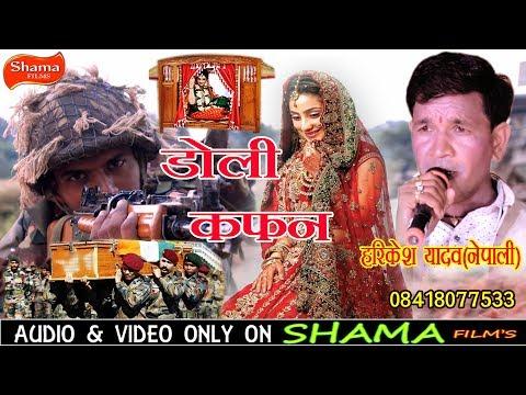 वीर रस  बिरहा -डोली कफ़न फौजी की शहादत -DOLI KAFAN-गायक- HARIKESH YADAV NEPALI-2018